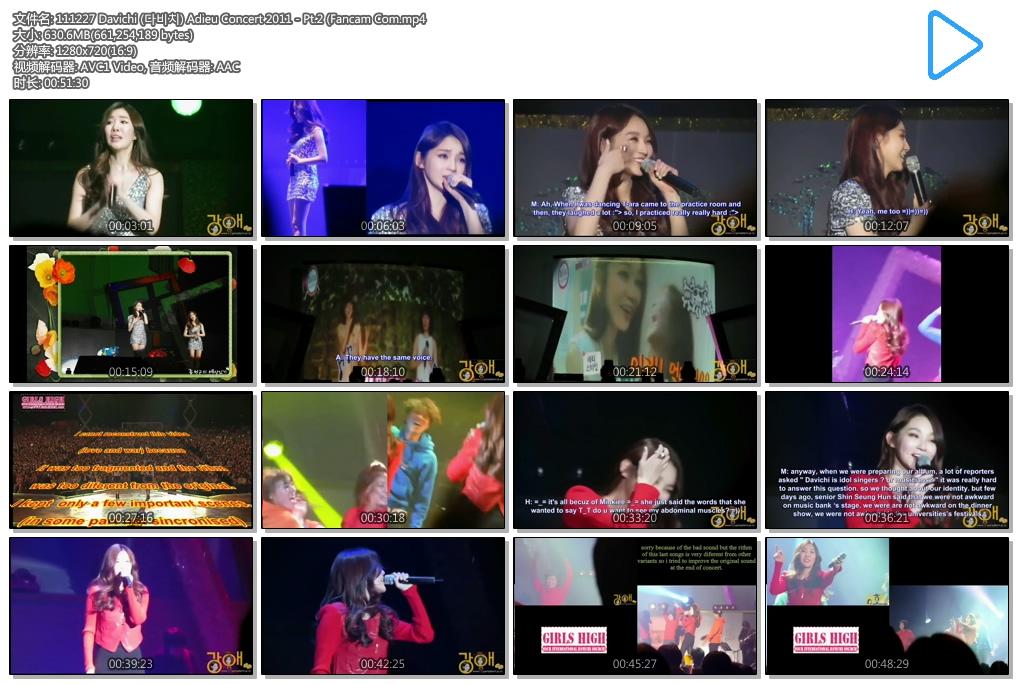 111227 Davichi (다비치) Adieu Concert 2011 - Pt.2 (Fancam Com.mp4