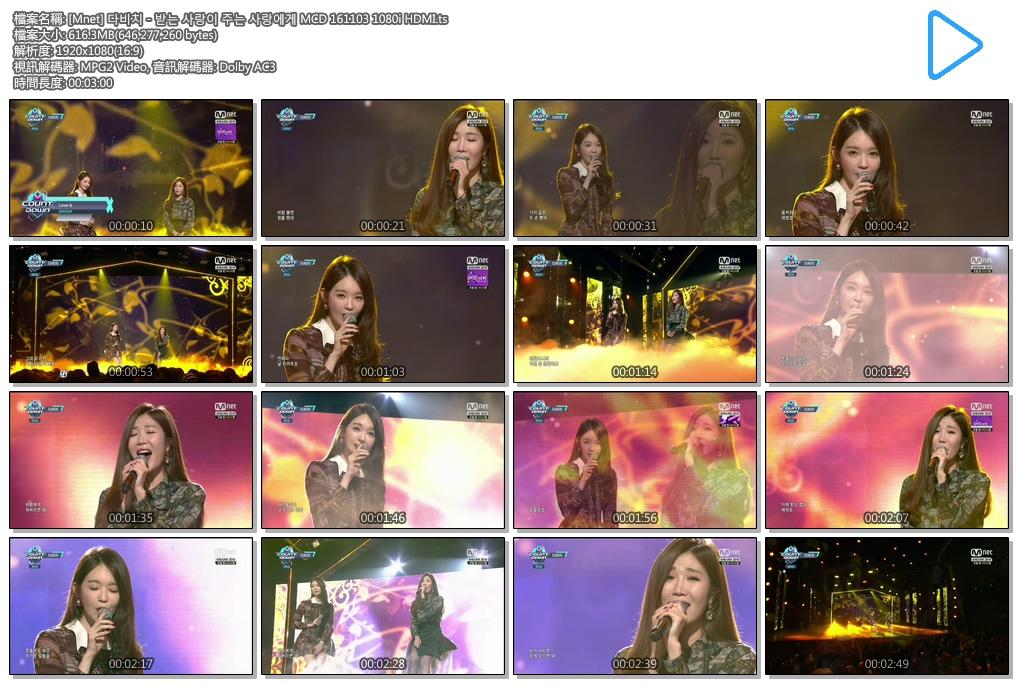[Mnet] 다비치 - 받는 사랑이 주는 사랑에게 MCD 161103 1080i HDMI.ts
