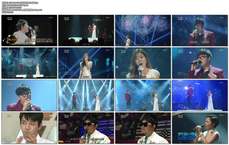 150606 KBS2 不朽的名曲2 李海莉 & 申容财.tp