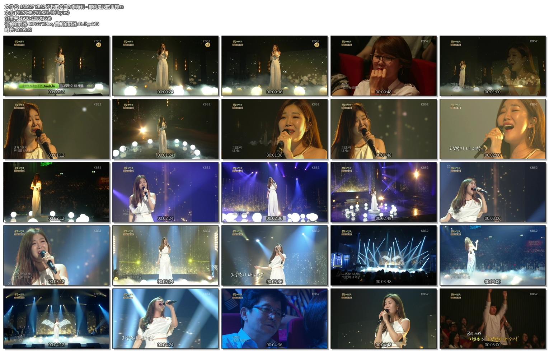 150627 KBS2 不朽的名曲2 李海莉 - 那就是我的世界.ts