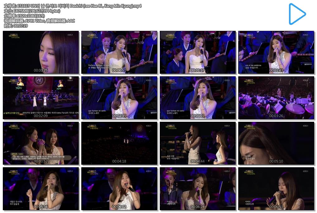 151115 UN의 날 콘서트 다비치 Davichi (Lee Hae Ri , Kang Min Kyung).mp4