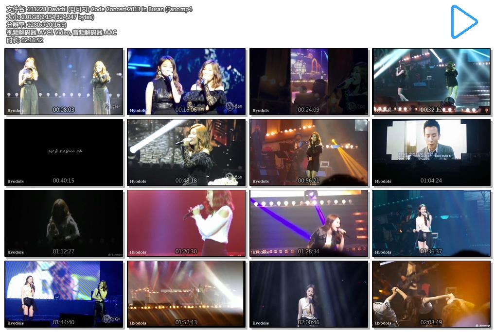131228 Davichi (다비치) Code Concert 2013 in Busan (Fanc.mp4
