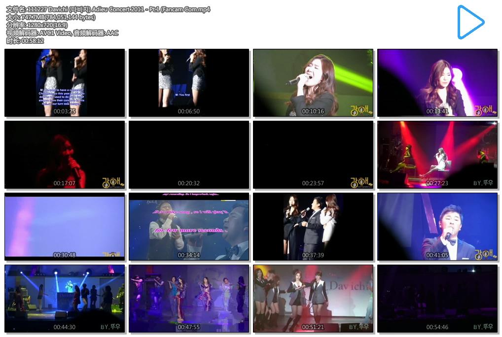111227 Davichi (다비치) Adieu Concert 2011 - Pt.1 (Fancam Com.mp4