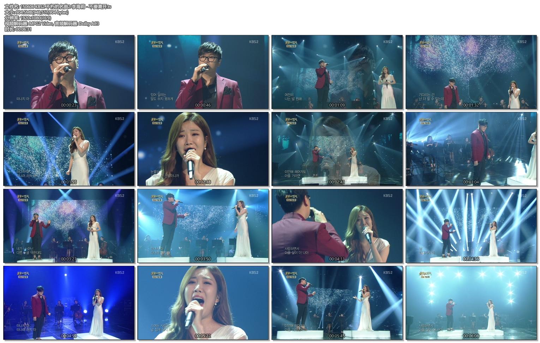 150606 KBS2 不朽的名曲2 李海莉 & 申容财 - 不要离开.ts