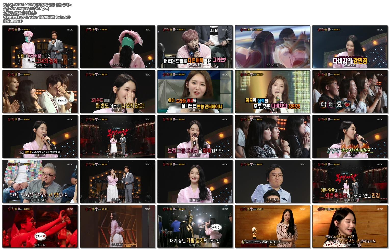 150802 MBC 복면가왕 강민경 얼굴 공개.ts