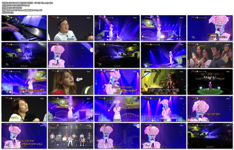 150802 MBC 복면가왕 강민경 - 1994년 어느 늦은 밤.ts